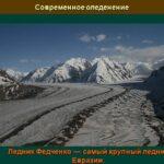 Ледник Федченко на Памире