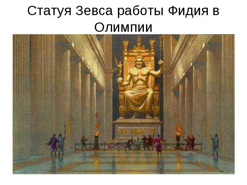 Статуя Зевса в Олимпии фото