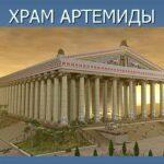 Храм Артемиды Эфесской — одно из древних чудес света