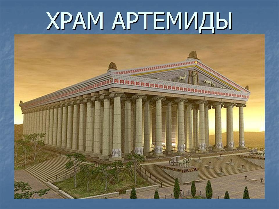 7 чудес света древнего мира краткое описание