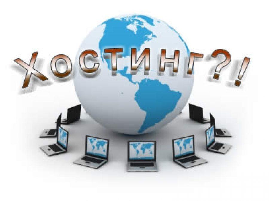 Как выбрать хостинг для сайта