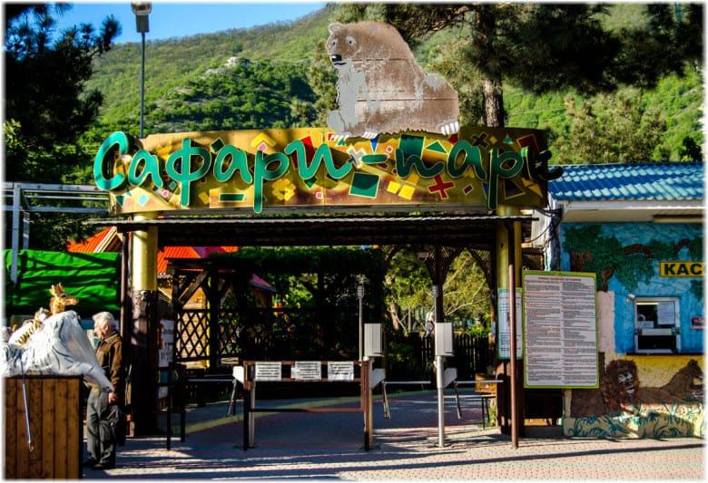 Сафари-парк Геленджик цены 2018