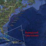 Бермудский треугольник – гипотезы и версии