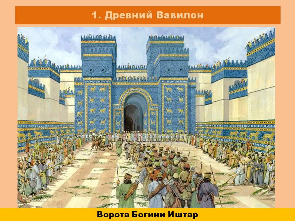 дорога Мардука ворота иштар