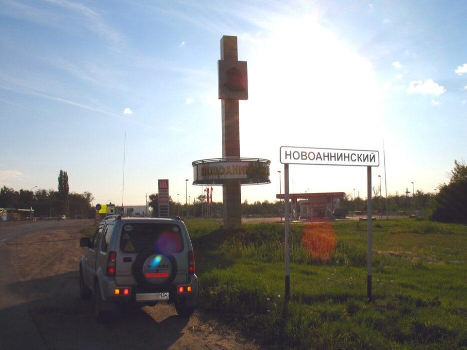 Что посетить в Новоаннинске